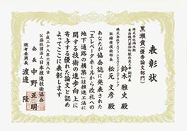 平成28年  黒瀬賞(優秀論文部門)ボックス推進工法